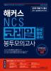 NCS 코레일 한국철도공사 봉투모의고사(2019)(봉투)(해커스)