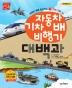 자동차 기차 배 비행기 대백과(탈것박물관 12)(양장본 HardCover)