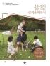 소유진의 엄마도 아이도 즐거운 이유식(소유진 친필 한정판 선물용 에디션)(개정판)