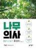 나무의사 필기+실기 통합본(2021)