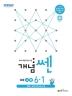 초등 수학 6-1(2020)(개념쎈)