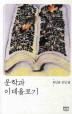 문학과 이데올로기(개정판 3판)(최인훈전집 12)