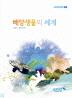 해양생물의 세계(2판)(해양과학총서 4)