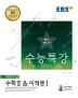 고등 수학영역 수학2 & 미적분1(2019 수능)(EBS 수능특강)