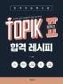 한국어능력시험 토픽. 2 합격레시피