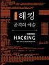 해킹: 공격의 예술(개정판)(에이콘 해킹 보안 시리즈 26)