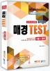 매경 TEST 이론+문제(2017)(와우패스)(개정판)