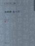 출사표(금문으로 쓴 명문 100선 총서 30)