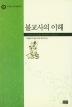 불교사의 이해(조계종 신도교재 3 역사)