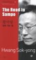황석영: 삼포 가는 길(The Road to Sampo)(바이링궐 에디션 한국 대표 소설 7)