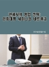 관세사의 영업 전략: 인증대행 세미나와 네트워크