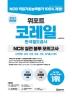 코레일 한국철도공사 NCS 실전 봉투 모의고사(2021)(위포트)
