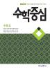 고등  수학2(2019)(수학중심)