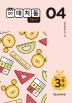 초등 수학 3학년 4월호(2020)(일간대치동)