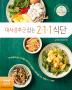 대사증후군 잡는 211 식단(더 라이트 건강 요리책 시리즈)