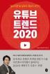 유튜브 트렌드 2020