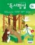 초등독서평설(2020년 4월호)