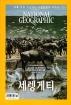 NATIONAL GEOGRAPHIC(한국판)(12월호)