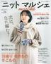 [해외]ニットマルシェ VOL.26(2021秋/冬)