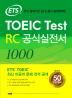 TOEIC Test RC ��Ľ��� 1000(ETS)(������)