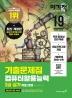 컴퓨터활용능력 2급 실기 기출문제집(2019)(이기적)(개정판)