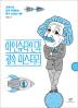 아인슈타인과 광속 미스터리(창비청소년문고 26)