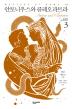 안토니우스와 클레오파트라. 3(마스터스 오브 로마 7)