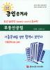 부동산공법(공인중개사)(2018)(최근 10년간(2008-2017년) 출제된)