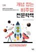 개념 잡는 비주얼 천문학책(30초 핵심과학 공부 시리즈)