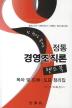 경영조직론 핸드북(정통)(2014)(한 권으로 끝내는)