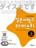 일본어뱅크 다이스키(상)(두 권으로 끝내는)(CD1장, 쓰기노트권포함)