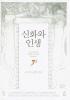 신화와 인생(조지프 캠벨 선집)(반양장)