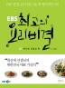 최고의 요리비결. 3: 최신애 선생님 편(EBS)