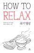 How To Relax 쉬기명상(틱낫한의 How To 시리즈)