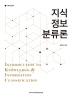 지식 정보 분류론(이화학술총서)(양장본 HardCover)