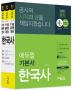 한국사 합격 기본서(7급 9급 공무원)(2019)(에듀윌)(전3권)