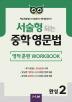 중학 영문법 완성. 2: 영작 훈련 WookBook(서술형 되는)