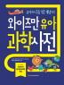 와이즈만 유아 과학사전(양장본 HardCover)