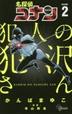 [해외]名探偵コナン犯人の犯澤さん VOLUME2