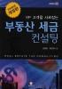 부동산 세금 컨설팅(2008)(VIP고객을 사로잡는)(개정판)