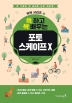 포토스케이프 X(쓱 하고 싹 배우는)(쓱싹 시리즈 7)
