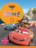음악이론. 6(Disney Pixar(디즈니 픽사))