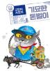 고양이 가장의 기묘한 돈벌이. 2: 황천택배 헬택배(보름달문고 68)