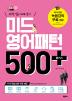 미드 영어패턴 500 플러스(개정판)