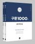 심우철 구문 1000제(2019)(공단기)(전2권)