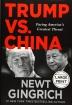 [보유]Trump vs. China