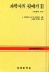 과학사의 뒷얘기 3:생물학.의학(현대과학신서 26)
