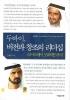 두바이 비전과 창조의 리더십: 라시드에서 모하메드까지(양장본 HardCover)