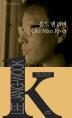 올드 맨 리버(Old Man River)(K-Fiction Series 11)