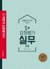 S+ 감정평가 실무 기본서(감정평가사 2차)(2020)(합격기준 박문각)(7판)